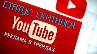 YouTube Реклама в Трендах