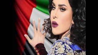 حقيقة سحب الجنسية الإماراتية من الفنانة أحلام نتيجة غلطة إرتكبتها.