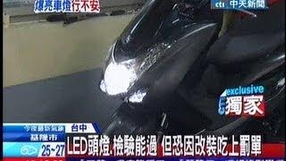 中天新聞》改裝LED頭燈、檢驗能過?! 小心上路開罰