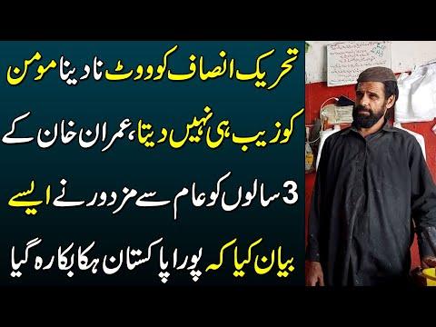 عمران خان کو ووٹ نا دینا مومن کو زیب نہیں دیتا,نابینا شخص کا حیرت انگیز بیان:ویڈیو دیکھیں