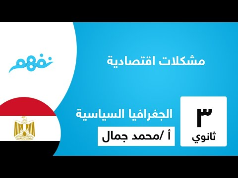 مشكلات اقتصادية - الجغرافيا السياسية - للثانوية العامة -  المنهج المصري - نفهم