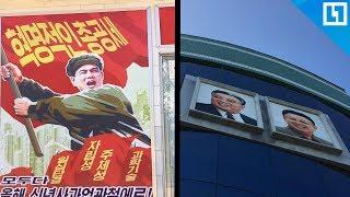 Настоящая Северная Корея. Часть 1