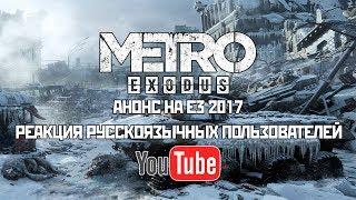 Metro Exodus на E3 2017 - Реакция русскоязычного YouTube