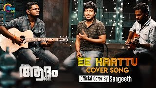 Ee Kaattu Cover Ft Sangeeth, William Issac, Sudheesh Subrahmaniam | Adam Joan Malayalam Movie