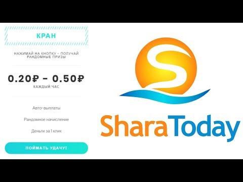 SHARA TODAY (Shara.today) отзывы 2019, обзор, платит, Полученный платеж + 31,69 RUB!