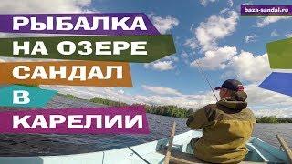 В карелии на рыбалку озеро сандал