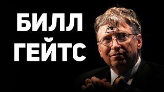 Bill 💀 Gates