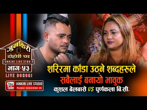 ठुलो बनमा गएर रेट्टिम | Kushal Belbase VS Purnakala BC | Junkiri Dohori | Episod 53