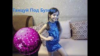 Танцуй Под Бузову | Виктория Калина | cover Ольга Бузова