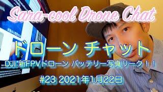 【雑談 ニュース】Sara-cool ドローン チャット Drone Chat #23 2021年1月22日 - DJI 新FPVドローン バッテリー写真リーク!! -【Chat News】