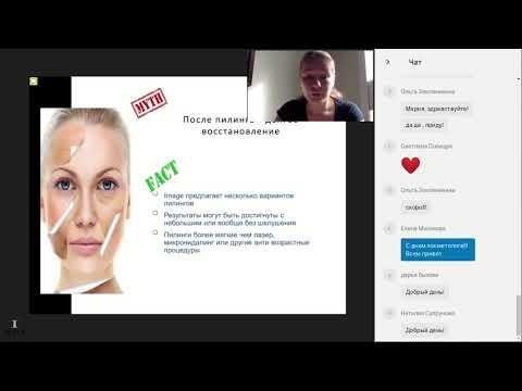 Химические пилинги. II уровень. Для косметологов, прошедших I уровень. Теория и практика. IMAGE Skincare, USA