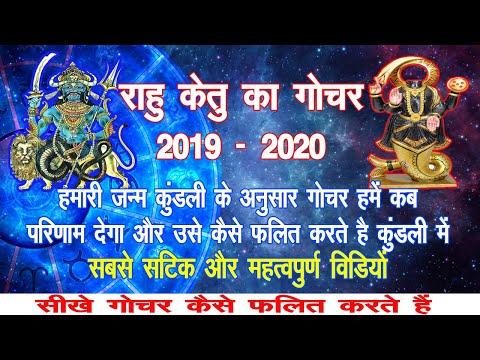 Rahu Ketu | Parivartan | Kark Rashi | Par Prabhav | 7 - 3