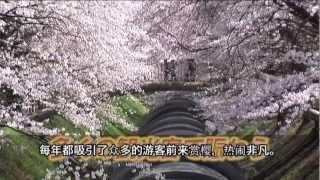群馬県渋川市北橘の名観光スポット中国語字幕