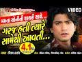 Garaj Hati Tyare Samethi Aavti    Vikram Thakor    Gujarati Super hit Sad Song   