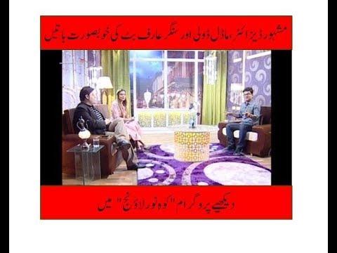 Dolly & Arif Butt in Kohenoor Lounge 10 June 2018| Kohenoor News Pakistan