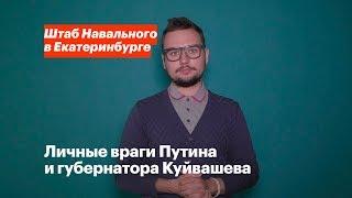 Личные враги Путина и губернатора Куйвашева