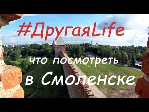 Что посмотреть в Смоленске или   #ДругаяLife идёт по следам прошлого