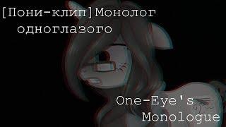 [Пони-клип]Монолог одноглазого/One-Eye