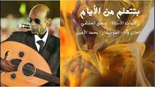 اغاني طرب MP3 الموسيقار محمد الامين - بتتعلم من الايام - كامله تحميل MP3