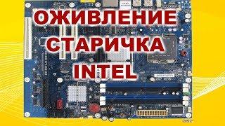 Ремонт материнской платы Intel DP35DP. Пищит 3 раза.