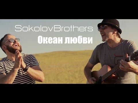 SokolovBrothers - Океан любви