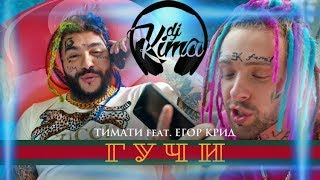 Тимати feat  Егор Крид -  Гучи (Original video) DJ KIMA REMIX