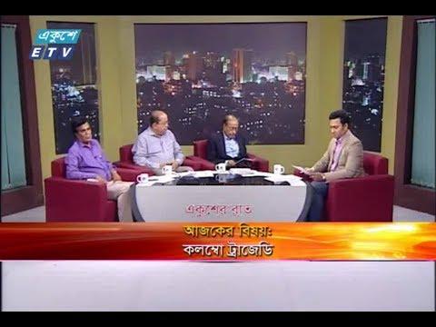 একুশের রাত || বিষয় : কলম্বো ট্রাজেডি || ২৩ এপ্রিল ২০১৯ || উপস্থাপক: রাজীব জামান || আলোচক: ওয়ালিউর রহমান (সাবেক রাষ্ট্রদূত), ড. জিয়া রহমান (চেয়ারম্যান, ক্রিমিনোলজি বিভাগ, ঢাকা বিশ্ববিদ্যালয়) ও সুভাষ চন্দ বাদল (সিনিয়র সাংবাদিক)