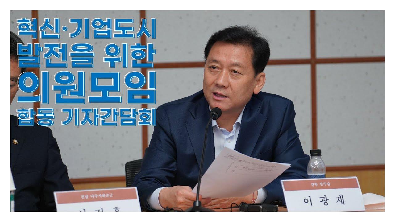 [기자간담회] 혁신·기업도시 발전을 위한 의원모임 합동 기자간담회(2020.07.21.)