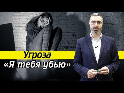 Ответственность за угрозы убийством в Интернете | Ст 119 УК РФ
