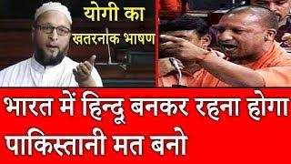 Yogi Adityanath नें Owaisi को कहा तुमलोग भी हिन्दू हो, मक्का में क्या नाम से जानते है...