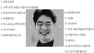 김광석 베스트 곡  15 모음
