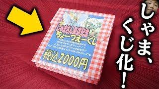 【デュエマ】2万円分のくじ、売れ残りの中からヤバいカードを…!【開封動画】