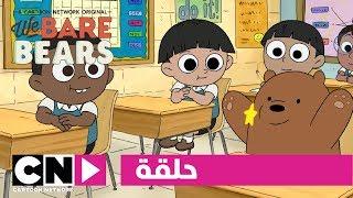 الدببة الثلاثة   حلقة أصدقاء المعلمة   كرتون نتورك
