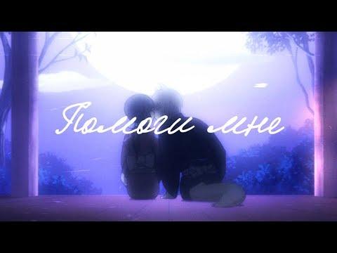| Тамоэ и Нанами | Я же кричу тебе: « Помоги мне ! »  (Очень приятно , Бог ) [ AMV ] аниме клип