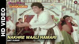 Nakhre Waali Hamari Anokha Bandhan Amit Kumar Ashok Kumar &amp Shabana Azmi