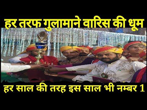 Anjuman Ghulamane E Waris Nai Sarak Varanasi