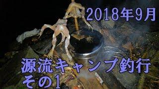 2018年9月「2泊3日源流キャンプ釣行その1」