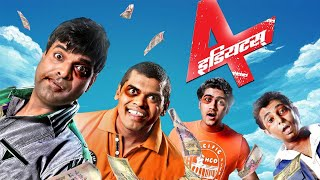 4 idiots marathi full comedy movie
