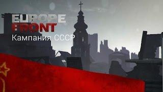 EUROPE FRONT : ИГРА НА АНДРОИД : ОБЗОР