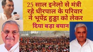 25 साल इनेलो से मंत्री रहे धीरपाल के परिवार ने भूपेंद्र हुड्डा को लेकर दियाबड़ा बयान #BHUPENDERHOODA