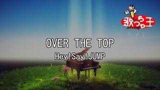 【カラオケ】OVER THE TOP/Hey!Say!JUMP