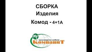 Комод 4+1А от компании Укрполюс - Мебель для Вас! - видео