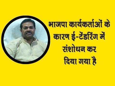 भाजपा कार्यकर्ताओं के कारण ई-टेंडरिंग में संशोधन कर दिया गया है