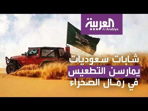 العرب اليوم - شاهد: شابات سعوديات يمارسن