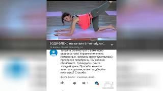 ВАШИ ОТЗЫВЫ! Бодифлекс с Татьяной Корнеевой на timestudy.ru
