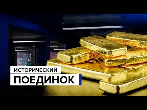 Золото Российской империи: Как большевики пополнили казну США