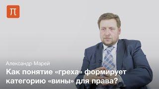 Политическая философия Нового Завета - Александр Марей