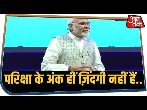 PM Modi ने बच्चों को दी अच्छे अंक के दबाव से बचने की सलाह, माता-पिता से भी की गुजारिश