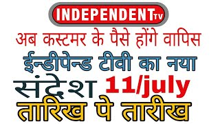 INDEPENDENT TV BIG UPDATED NEWS ON 11 JULY - DISH NEWS