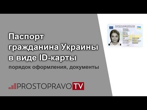 Паспорт гражданина Украины 2020 в виде id-карты: порядок оформления, документы